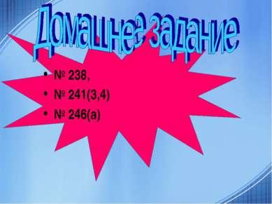 № 238, № 241(3,4) № 246(а)
