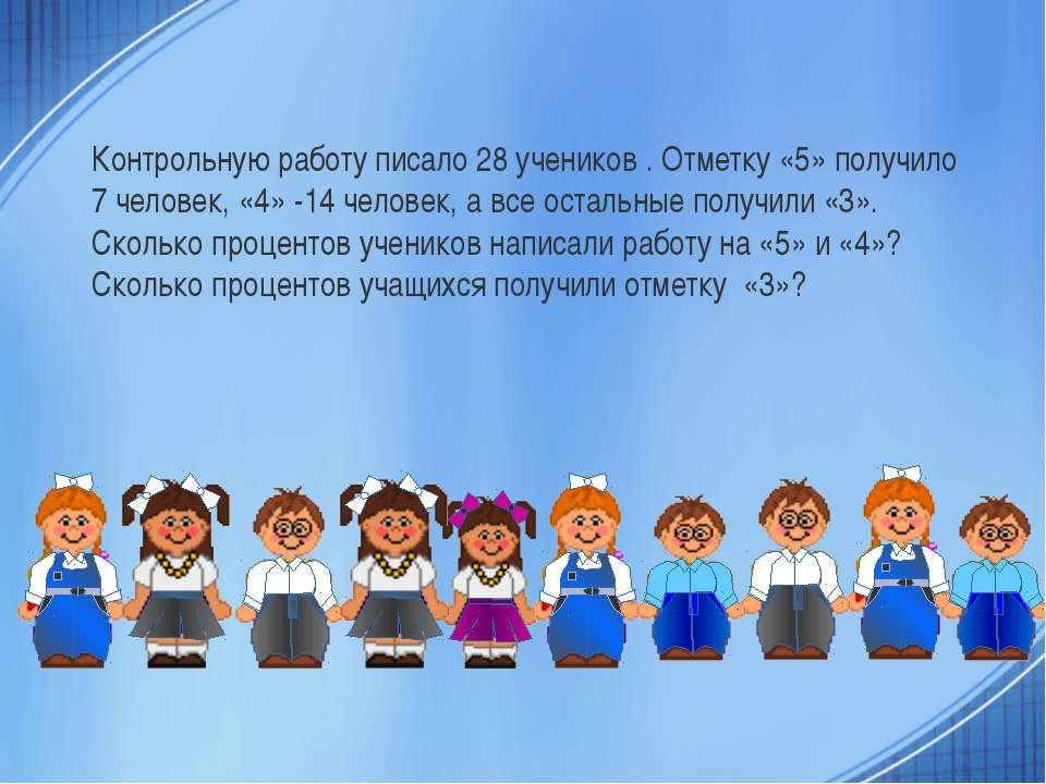 Контрольную работу писало 28 учеников . Отметку «5» получило 7 человек, «4» -...