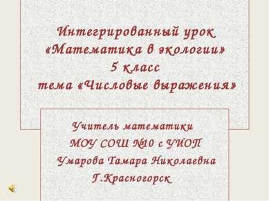 Интегрированный урок «Математика в экологии» 5 класс тема «Числовые выражения...