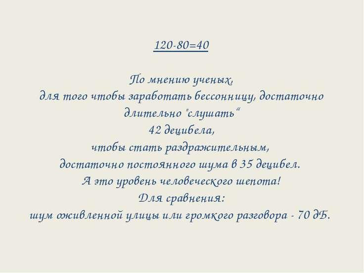 120-80=40 По мнению ученых, для того чтобы заработать бессонницу, достаточно ...