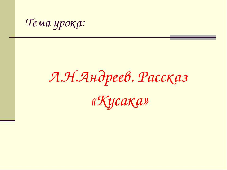 Тема урока: Л.Н.Андреев. Рассказ «Кусака»