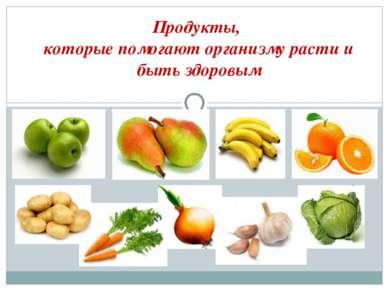 Продукты, которые помогают организму расти и быть здоровым