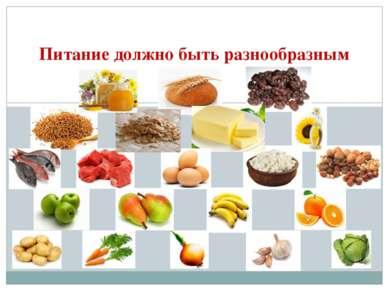 Питание должно быть разнообразным