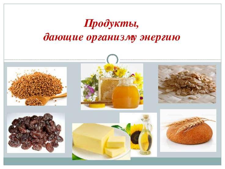 Продукты, дающие организму энергию
