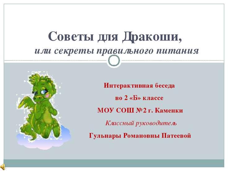 Интерактивная беседа во 2 «Б» классе МОУ СОШ №2 г. Каменки Классный руководит...
