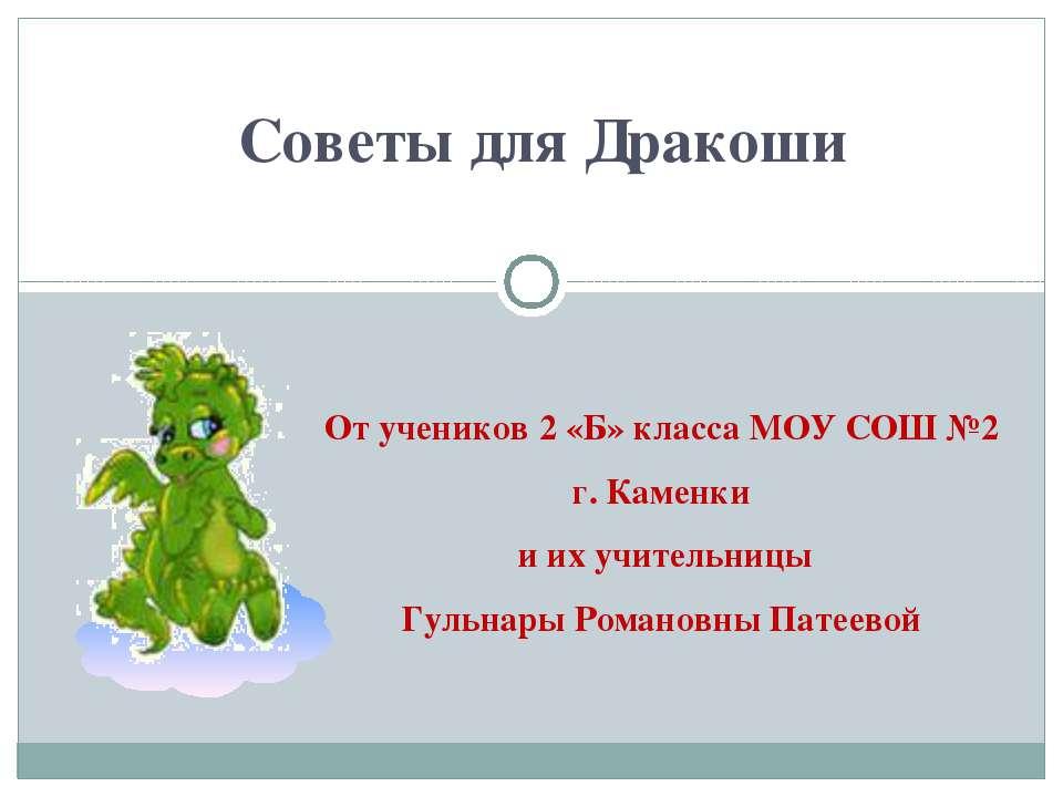 От учеников 2 «Б» класса МОУ СОШ №2 г. Каменки и их учительницы Гульнары Рома...