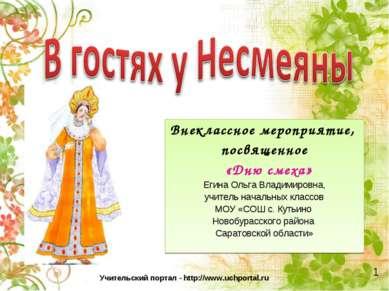 Внеклассное мероприятие, посвященное «Дню смеха» Егина Ольга Владимировна, уч...