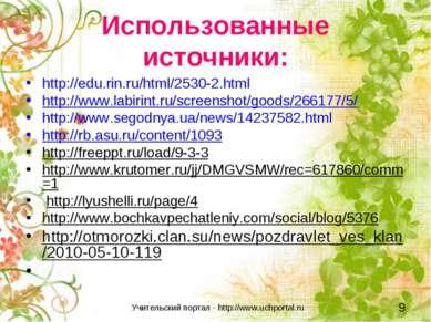 Использованные источники: Учительский портал - http://www.uchportal.ru http:/...