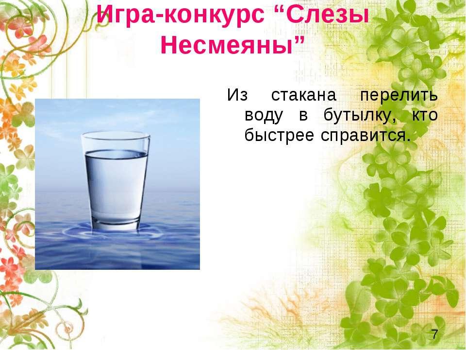 """Игра-конкурс """"Слезы Несмеяны"""" Из стакана перелить воду в бутылку, кто быстрее..."""