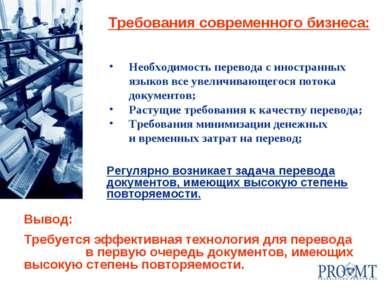 Требования современного бизнеса: Регулярно возникает задача перевода документ...