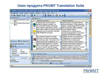 Окно продукта PROMT Translation Suite