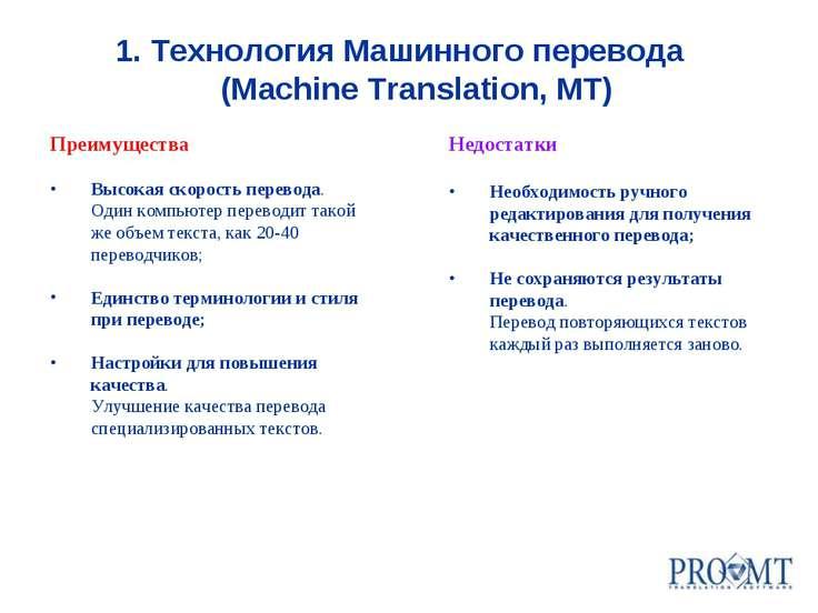 Преимущества Высокая скорость перевода. Один компьютер переводит такой же объ...