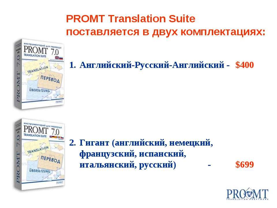 Английский-Русский-Английский - $400 Гигант (английский, немецкий, французски...