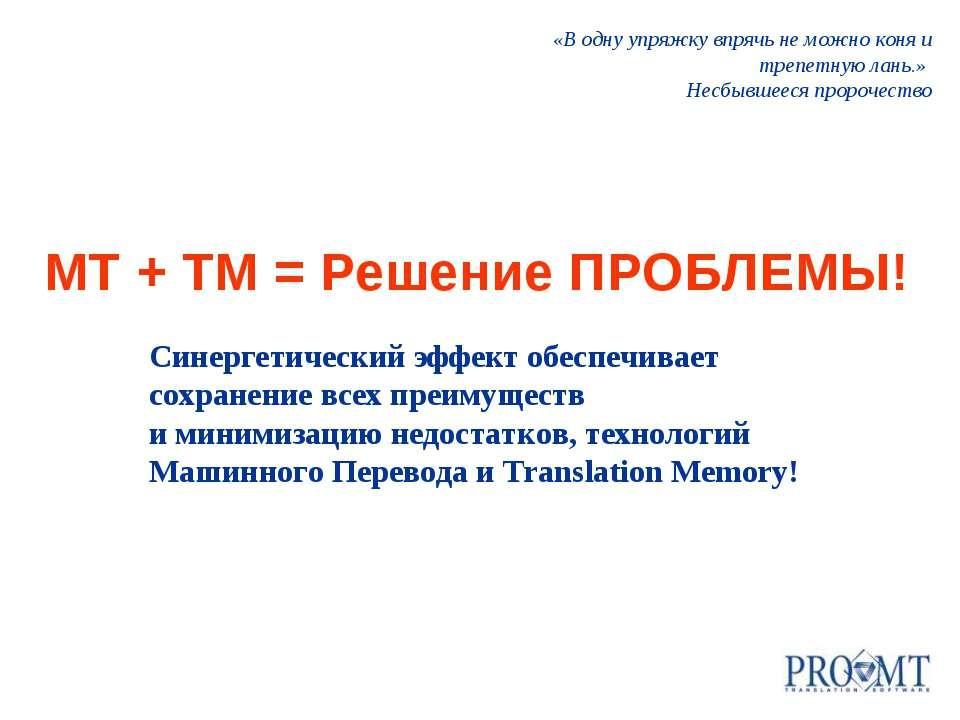 MT + TM = Решение ПРОБЛЕМЫ! Синергетический эффект обеспечивает сохранение вс...