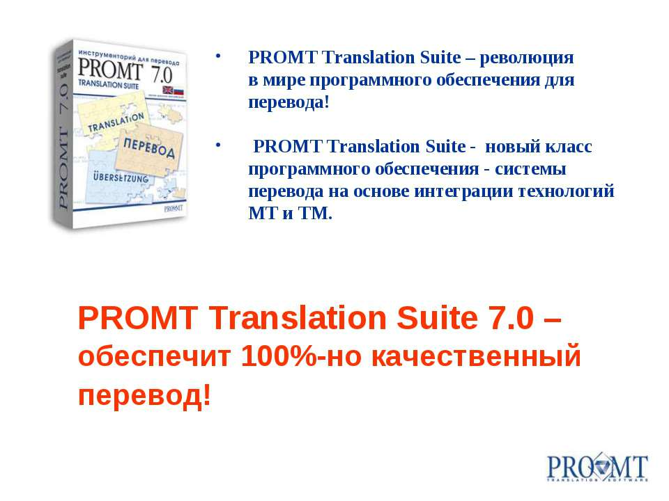 PROMT Translation Suite 7.0 – обеспечит 100%-но качественный перевод! PROMT T...