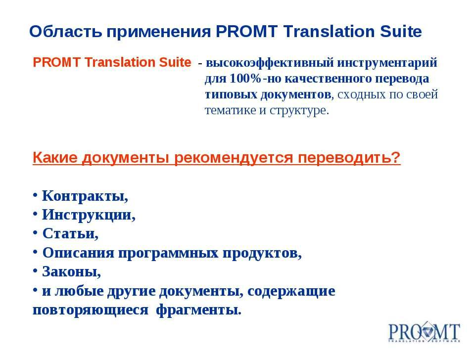 PROMT Translation Suite - высокоэффективный инструментарий для 100%-но качест...