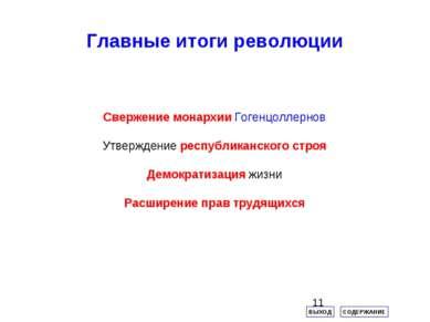 Главные итоги революции Свержение монархии Гогенцоллернов Утверждение республ...