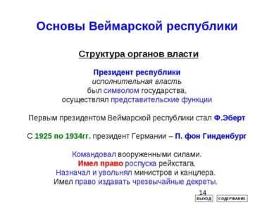 Основы Веймарской республики Структура органов власти ВЫХОД Президент республ...