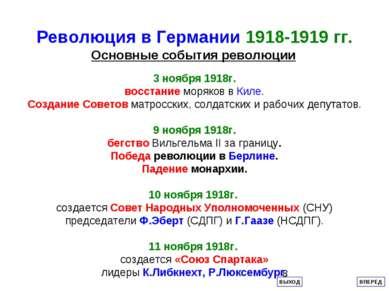 Революция в Германии 1918-1919 гг. Основные события революции 3 ноября 1918г....