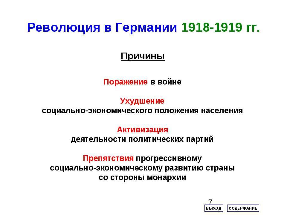 Революция в Германии 1918-1919 гг. СОДЕРЖАНИЕ ВЫХОД Причины Поражение в войне...