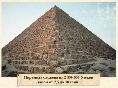 Пирамида сложена из 2 300 000 блоков весом от 2,5 до 30 тонн.