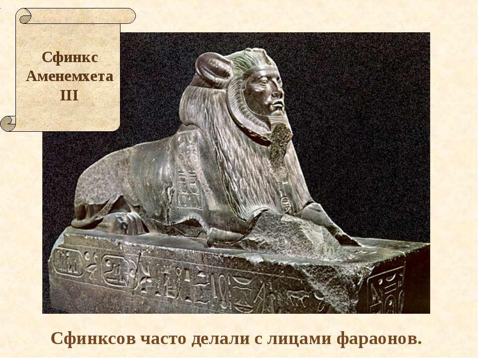 Сфинксов часто делали с лицами фараонов.