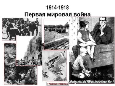 1914-1918 Первая мировая война Главная страница