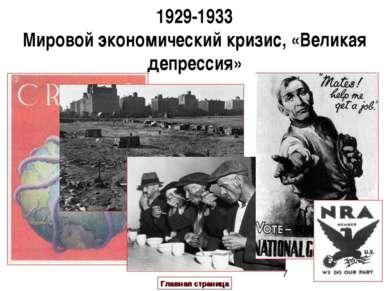 1929-1933 Мировой экономический кризис, «Великая депрессия» Главная страница