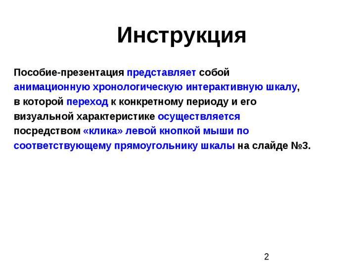 Инструкция Пособие-презентация представляет собой анимационную хронологическу...