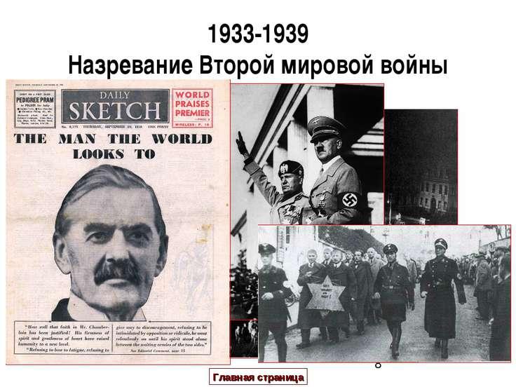 1933-1939 Назревание Второй мировой войны Главная страница