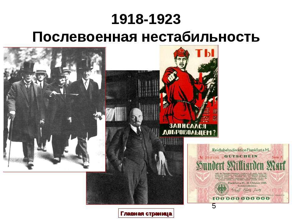 1918-1923 Послевоенная нестабильность Главная страница