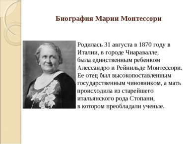 Биография Марии Монтессори Родилась 31 августа в 1870 году в Италии, в городе...