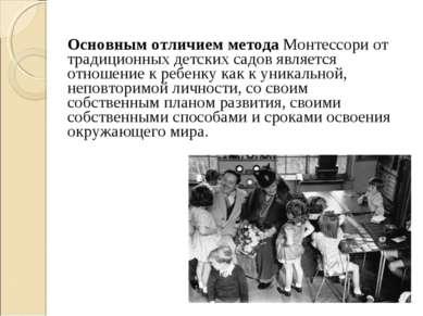 Основным отличием метода Монтессори от традиционных детских садов является от...
