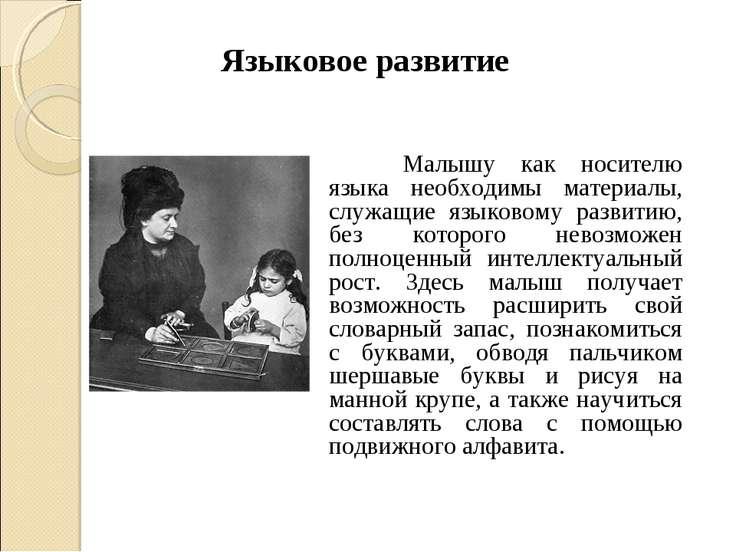Малышу как носителю языка необходимы материалы, служащие языковому развитию, ...