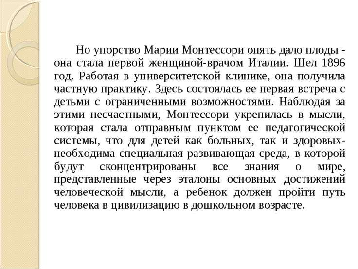 Но упорство Марии Монтессоpи опять дало плоды - она стала первой женщиной-вpа...