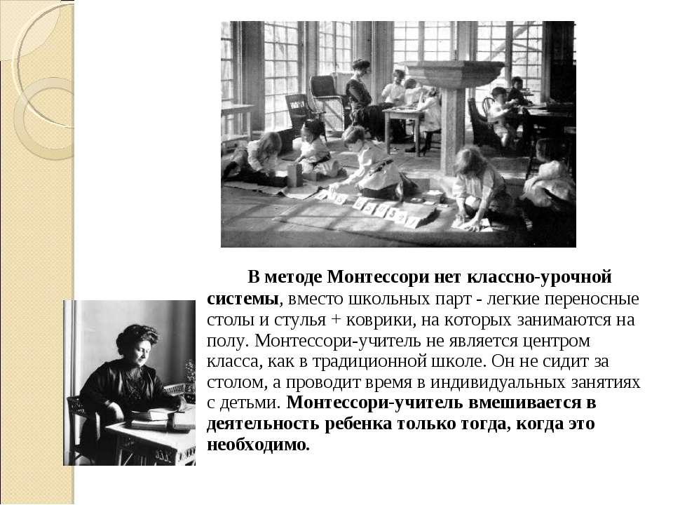 В методе Монтессори нет классно-урочной системы, вместо школьных парт - легки...