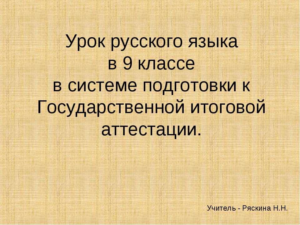 Урок русского языка в 9 классе в системе подготовки к Государственной итогово...