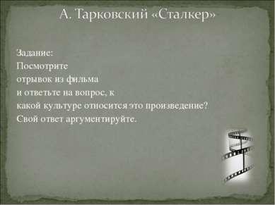 Задание: Посмотрите отрывок из фильма и ответьте на вопрос, к какой культуре ...