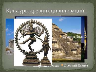 Древняя Греция Древний Египет Древний Рим Цивилизация Майя Древняя Индия
