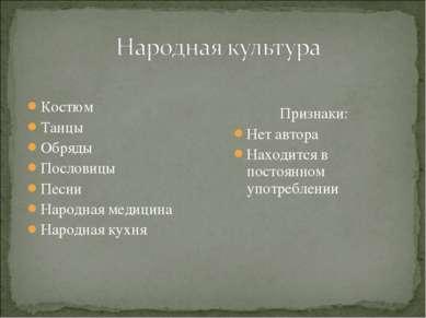 Костюм Танцы Обряды Пословицы Песни Народная медицина Народная кухня Признаки...