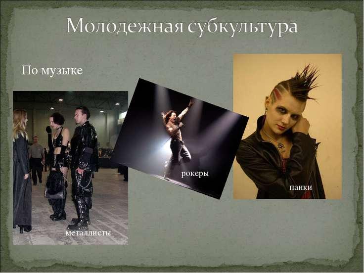 По музыке панки металлисты рокеры