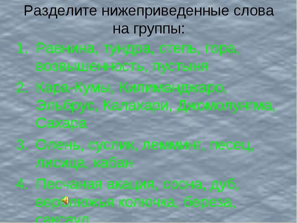 Разделите нижеприведенные слова на группы: Равнина, тундра, степь, гора, возв...