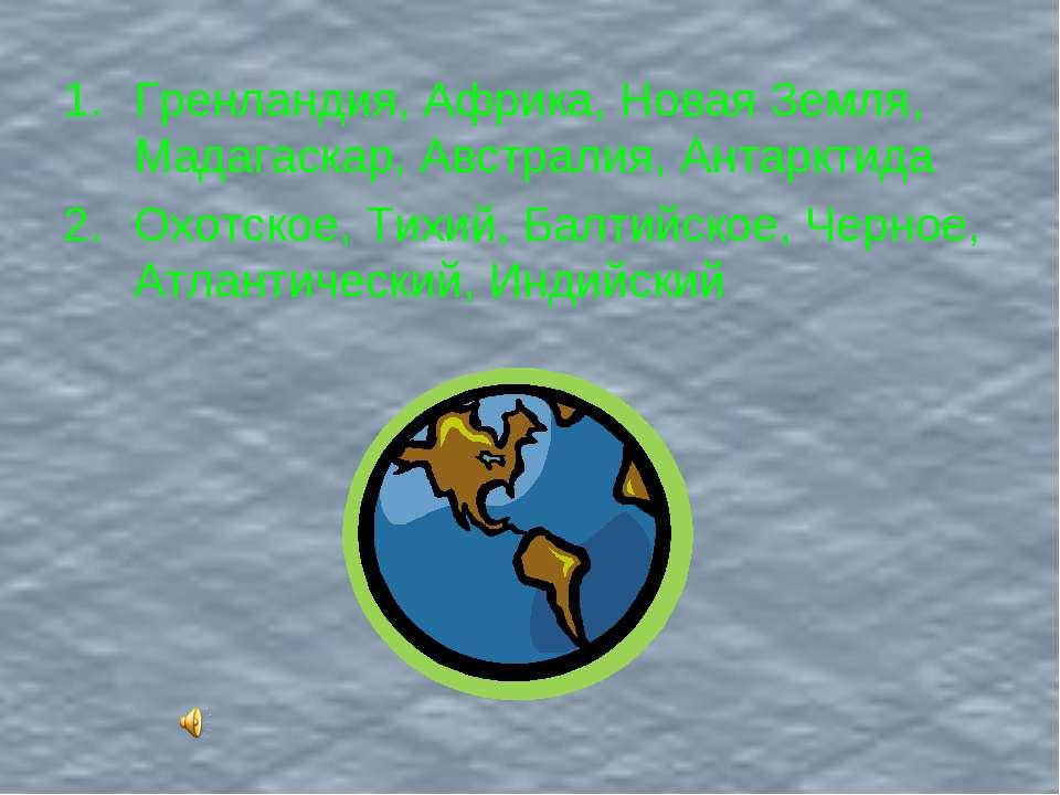 Гренландия, Африка, Новая Земля, Мадагаскар, Австралия, Антарктида Охотское, ...