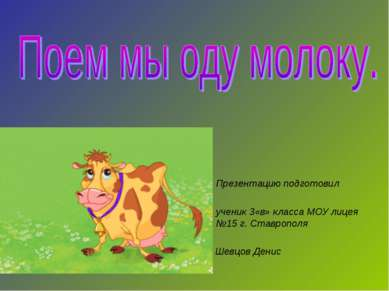 Презентацию подготовил ученик 3«в» класса МОУ лицея №15 г. Ставрополя Шевцов ...