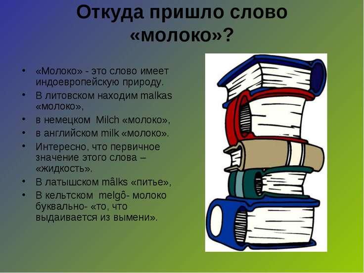 Откуда пришло слово «молоко»? «Молоко» - это слово имеет индоевропейскую прир...