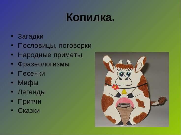 Копилка. Загадки Пословицы, поговорки Народные приметы Фразеологизмы Песенки ...