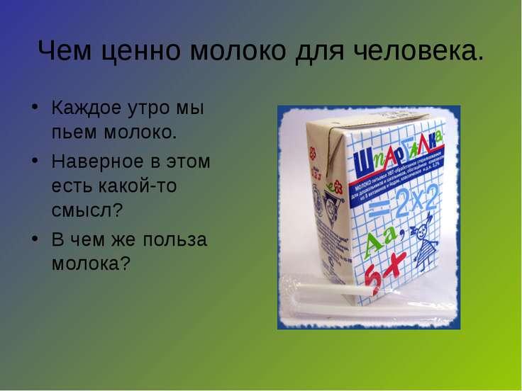 Чем ценно молоко для человека. Каждое утро мы пьем молоко. Наверное в этом ес...