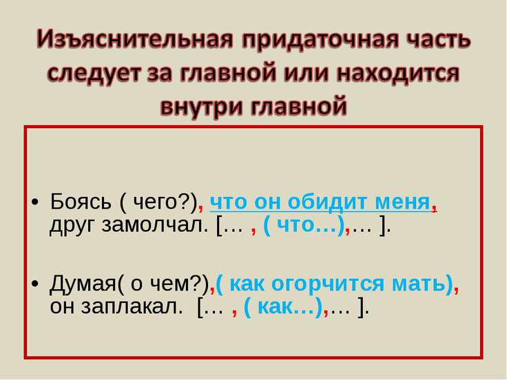 Боясь ( чего?), что он обидит меня, друг замолчал. [… , ( что…),… ]. Думая( о...