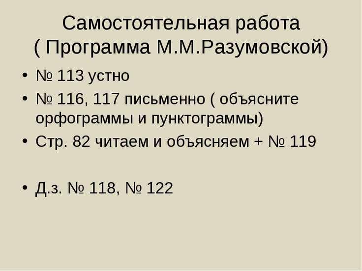 Самостоятельная работа ( Программа М.М.Разумовской) № 113 устно № 116, 117 пи...