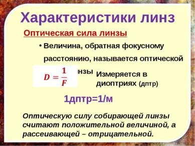 Характеристики линз Оптическая сила линзы Величина, обратная фокусному рассто...